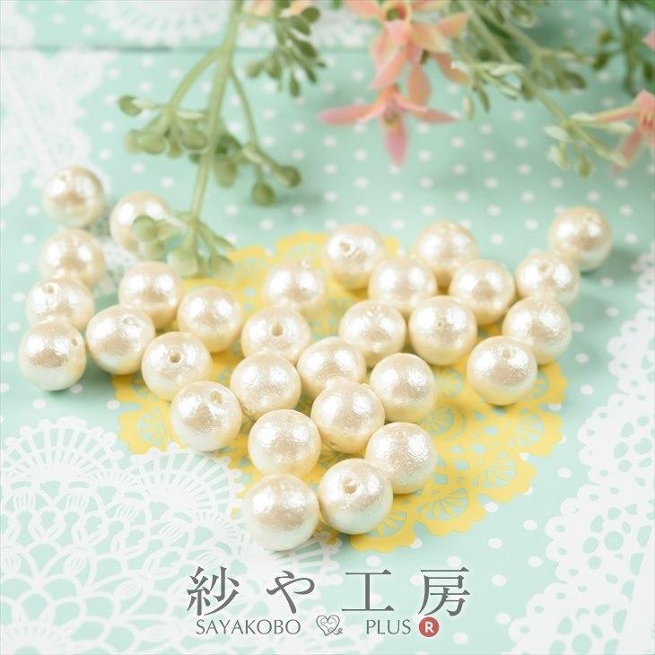 パールコットンパールパーツ キスカ 8mm 30個 日本製 コットン 綿 パール パーツ 丸 両穴 通し穴 丸玉 ハンドメイド ハンドメイド用 ハンドメイドパーツ 手作り 手芸 材料 クラフト 真珠