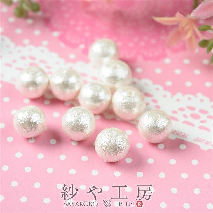 パールコットンパールパーツ ホワイト 8mm 10個 日本製 コットン 綿 パール パーツ 丸 両穴 通し穴 丸玉 ハンドメイド ハンドメイド用 ハンドメイドパーツ 手作り 手芸 材料 クラフト 真珠 白 ホワイト ちょこっと