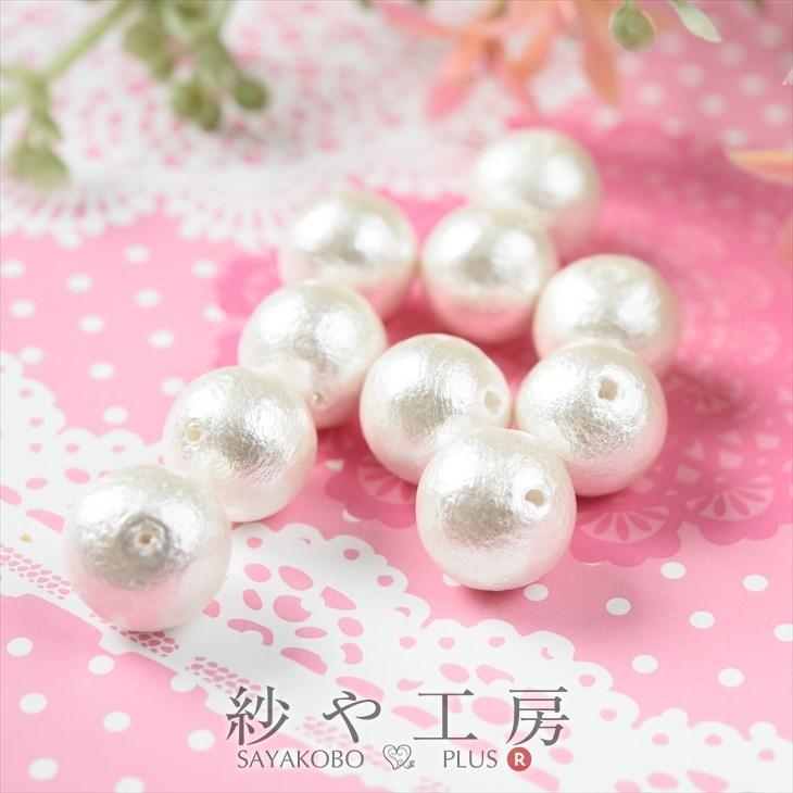 パールコットンパールパーツ ホワイト 10mm 1cm 10個 日本製 コットン 綿 パール パーツ 丸 両穴 通し穴 丸玉 ハンドメイド ハンドメイド用 ハンドメイドパーツ 手作り 手芸 材料 クラフト 真珠 白 ホワイト ちょこっと