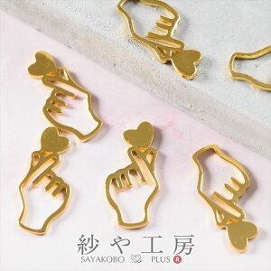 【ポイント5倍】チャーム 指ハート小 ゴールド 20.5mm 6個 6ヶ ハートチャーム ハンドメイド フレーム ユニーク 個性的 フレームパーツ アクセサリーチャーム 約2.1cm メタルパーツ 金属チャー