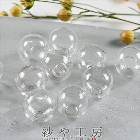 ガラスドーム 球型 クリア 16mm 約10個 10ヶ ガラス オブジェ テラリウム 小瓶 クリア ガラス容器 副資材 クラフトパーツ 手作り雑貨 問屋 レジン 約1.6cm 空洞 ガラスボール ひょうたん シャボン玉 ハンドメイド 材料 さや工房