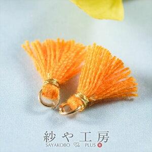 極小タッセル オレンジ 12mm 2個 2ヶ 小さめ ミニミニタッセル フリンジタッセル フリンジ タッセルパーツ ピアス 約1.2cm アクセサリーパーツ パーツ タッセルチャーム メタルパーツ 金属パー