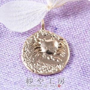 【ポイント5倍】チャーム 化石 ゴールド 13mm 1個 1ヶ 古代 真鍮 アクセサリーチャーム 個性的 珍しい カニ 歴史 バッグチャーム 約1.3cm アクセサリーパーツ パーツ メタルパーツ 金属チャーム