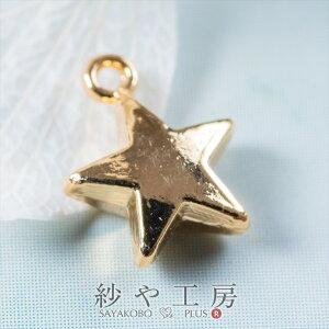 チャーム ぷっくり星 18Kメッキ ゴールド 7mm 1個 1ヶ スター スター 真鍮 アクセサリーチャーム 星型 小さい 宇宙 夜空 銀河 約0.7cm アクセサリーパーツ パーツ メタルパーツ 金属チャーム 金属