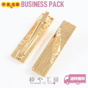 【送料無料】ヘアクリップ セッティング台 レクタングル 透かし模様入り ゴールド 63mm 10個 10ヶ 長方形 四角 ワニクリップ ヘアクリップパーツ 約6.3cm アクセサリーパーツ パーツ クリップピ