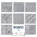 ソフトモールド シリコンモールド パジコ PADICO padico モールド レジン UVレジン 小さいモールド 粘土 型 ジュエル …
