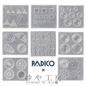 ソフトモールド シリコンモールド パジコ PADICO padico モールド レジン UVレジン 小さいモールド 粘土 型 ジュエル ダイヤカット