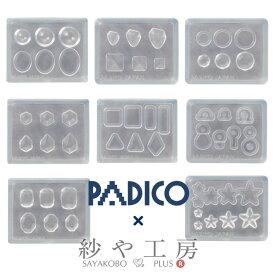 ジュエルモールド ミニ パジコ PADICO padico ソフトモールド シリコンモールド ジュエリーモールド シリコン型 ストーン
