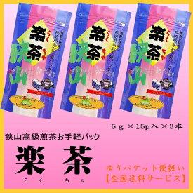日本茶高級ティーバック狭山茶・楽茶【全国送料サービス】!【緑茶/日本茶/煎茶ティーバッグ】海外のお土産に最適