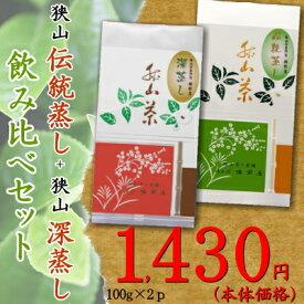 狭山伝統蒸し茶と狭山深蒸し茶2本詰合せ【全国送料無料】!【日本茶/緑茶/お茶/狭山深蒸し茶】