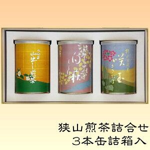狭山茶ギフト缶詰3本箱入【白萩・咲玉・特選山だし】【日本茶/緑茶/お茶/ギフト/詰め合わせ】