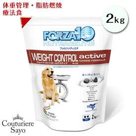 フォルツァ10 ドッグフード ウェイトコントロール アクティブ(ウェイトコントロールアクティブ)小粒 2kg【体重管理用食事療法食 低カロリー 無添加】【あす楽】[FZ-AD]