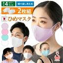 【9月発送・キャンセル変更不可】【2枚組】洗えるマスク[ひめマスク 無地 ライトカラー]日本製 吸汗速乾 UVカット 形状記憶 接触冷感 …