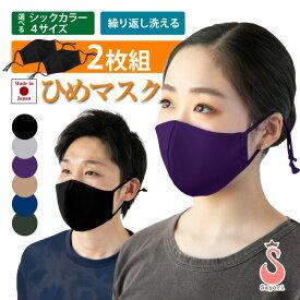 【2枚組】洗えるマスク[ひめマスク 無地 ダークカラー]日本製 吸汗速乾 UVカット 形状記憶 接触冷感 スポーツ ダンス マスク おしゃれ 立体 布マスク 日焼け防止 ひんやり あったか 大きめ 大きいサイズ 男性用 小顔 小さめ 黒 メンズ[scg014-dark-2][2PU]