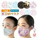 【9月発送・キャンセル変更不可】【1枚組】洗えるマスク[ひめマスク 柄物]日本製 吸汗速乾 UVカット 形状記憶 接触冷感 スポーツ ダン…