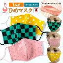 【1枚組】和柄 ひめマスク 洗えるマスク 日本製 フィルター ポケット 耳が痛くなりにくい レオタード生地のマスク 吸汗速乾 UVカット …