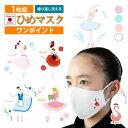 【9月発送・キャンセル変更不可】【1枚組】洗えるマスク[ひめマスク 無地 ワンポイント]日本製 吸汗速乾 UVカット 形状記憶 接触冷感 …