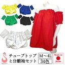 フラダンス衣装(袖とチューブトップの2点セット)日本製 チューブトップ パウトップ フラダンス 衣装 フラダンス トップス フラダンス …