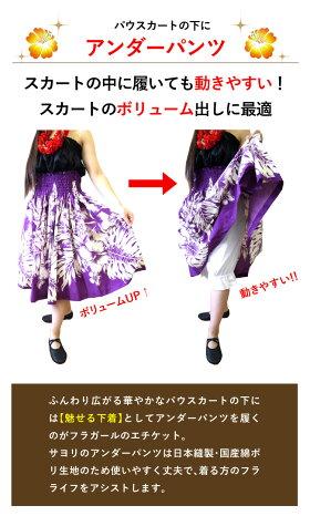 フラダンス衣装フラダンスパンツ生地が丈夫な日本製カヒコパンツパニエパンツパウパンツケイキフラダンスフォークダンスハワイアンレディースミセス子供キッズジュニア大人大きいサイズフリーサイズ波愛庵