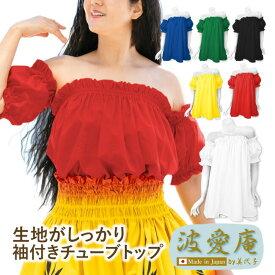 フラダンス 衣装[袖とチューブトップの2点セット]生地が丈夫な日本製 トップス ハワイアン フラトップス フリルブラウス ホワイト 白 赤 黒 黄 青 緑 レディース ミセス 子供 キッズ ジュニア 大人M L LL 4L 大きいサイズ フリーサイズ 波愛庵[flt005][FTCU][5PU]