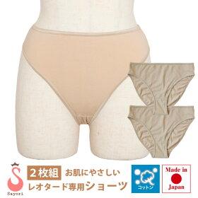 レオタード用ショーツ(ベージュ)日本製&高品質オリジナル