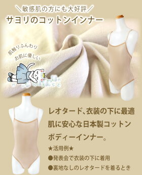 日本製&高品質オリジナルレオタード用ボディインナーレオタードボディファンデーション