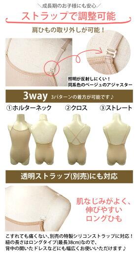 コットン・ボディファンデーションボディインナー日本製・サヨリオリジナル肌にやさしい綿素材着心地最高!【バレエ用品】バレエ用品【RCP】