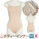 コットン素材のバレエボディファンデーション サヨリ ボディインナー 肌にやさしい綿素材 日本製 バレエレオタードや舞台衣装の下に バ…