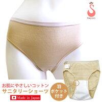 レオタード用サニタリーショーツ(ベージュ)日本製&高品質オリジナル