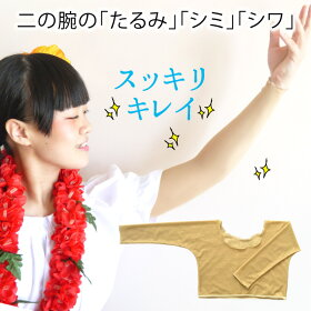 フラダンスインナー二の腕ガードル日本製フラダンス衣装フラメンコ社交ダンス【RCP】