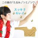 フラダンス インナー 二の腕ガードル フラ下着 日本製 フラダンス衣装 フラメンコ 社交ダンス返品交換不可