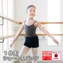 [8%OFF]バレエ パンツ 子供〜大人[ライクラ素材 スレンダーブーティショーツ]日本製 ショートスパッツ ショートパンツ オーバーパンツ…