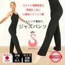 ジャズパンツ 子供〜大人 日本製 足長美人になれるストレッチパンツ レオタード屋さんのストレッチパンツ バレエ ヨガ ダンス フィット…