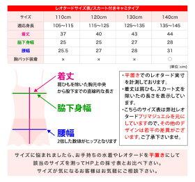 【予約専用ページ】バレエレオタード子供[プリマジュエル]3年保証付き!日本製&高品質サヨリオリジナルシンプル実践型・ミラクルラインバレエレオタードバレエ用品[TSM]