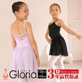 バレエレオタード子供ジュニア大人(グロリア/全3色)日本製3年保証サーキュラースカート付きトレッスルバックのエレガントなレオタードバレエ用品バレエ用品バレエレオタード