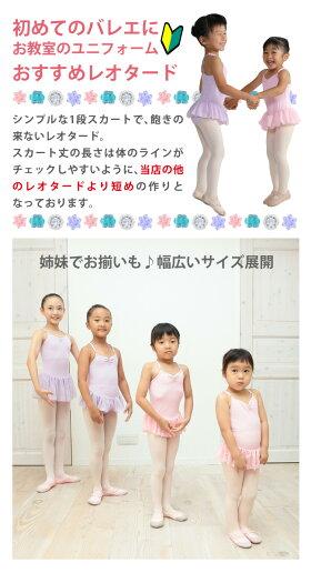 子供レオタード日本製バレエレオタード