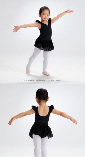 バレエレオタード子供ジュニア[ティンク]お洗濯に強い素材日本製3年保証付スカート付きレオタードキッズレオタード子供レオタードタンクレオタードスカート付きレオタード[PH][メール便送料無料]