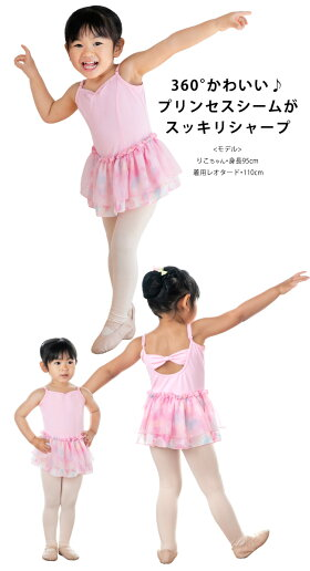 バレエレオタード子供[ピルエット]全2色スカート付きレオタード日本製3年保証付キッズジュニア子供レオタード[scd200]