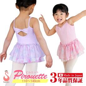 バレエ レオタード 子供[ピルエット]全2色 スカート付きレオタード 日本製 3年保証付 キッズ ジュニア 子供レオタード 背中リボンがキュートなサヨリのワンランク上のレオタードドレス アジャスター付きで長く着用可[scd200][5PU]
