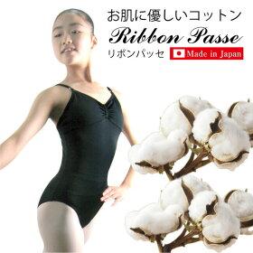 日本製高品質シンプルコットンレオタードバレエレオタード