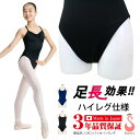 バレエ レオタード 子供 大人[ハイレグ仕様 ライクラ素材 リボンパッセ]脚長 美脚 日本製 お直し3年保証 スカートなし バレエレオター…