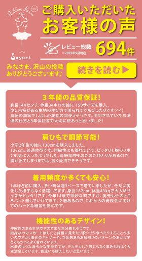 バレエレオタード子供大人[ライクラ素材リボンパッセ]即納分全5色日本製3年保証バレエレオタード吸水速乾レオタードUVカットキッズジュニア大人新体操国産スカートなしレオタードバレエ用品[scl001][TSM]