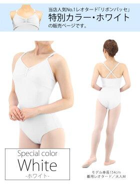 レオタードバレエレオタードライクラ新体操日本製高品質