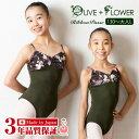 バレエ レオタード 大人 ジュニア[オリーブフラワー・リボンパッセ]日本製 お直し3年保証 ボタニカルな花柄 スカートなしバレエレオタ…