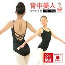 バレエ レオタード 大人 子供[クロワゼ]日本製 お直し3年保証付 背中美人のバレエレオタード トレッスルバック スカー…