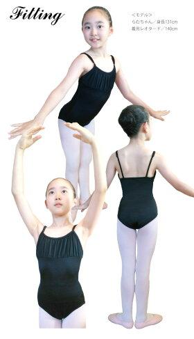 バレエレオタード子供〜大人[ラムパッセ]シンプル胸元日本製バレエレオタード大人ジュニアバレエ練習着子供子ども黒ブラック130140150大人S大人M大人L