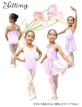 バレエレオタード子供ジュニア[スイートピー]肩ひもフリルがかわいいシンプルなキャミソールレオタード日本製3年保証付キッズジュニア子供大人バレエ用品