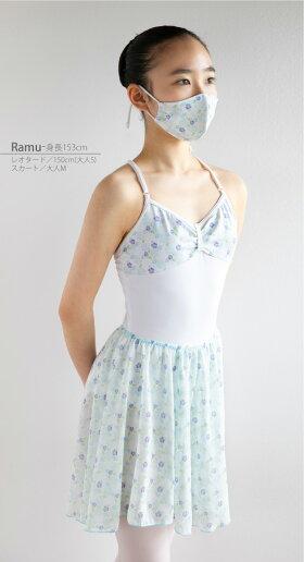 バレエレオタード子供〜大人(胸元小花柄プリント・リボンパッセ)日本製3年保証キッズジュニアスカートなしバレエレオタード