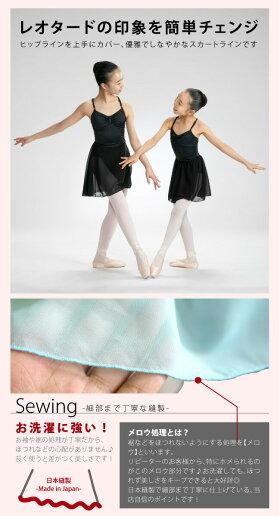 バレエスカート大人ジュニア[水彩ピンクシフォン巻きスカート]リボン紐スカートティーンズジュニア大人日本製高品質バレエ用品新体操ダンススカート