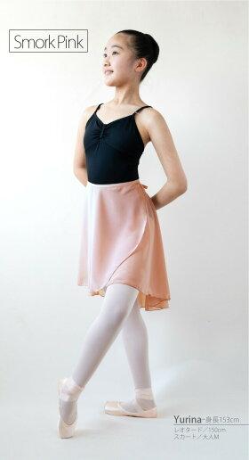 バレエスカート[後ろロング丈巻きスカート無地]全6色スカート丈55cmシフォン日本製高品質エレガントラップスカートバレエ用品フィッシュテールリボン紐レッスン着発表会ブラックホワイトラベンダーネイビースモークピンクモカグレー[scs208][5PU]